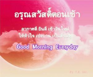 อรุณสวัสดิ์ตอนเช้า