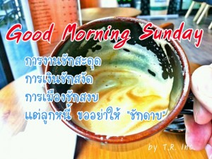 Morning Sunday