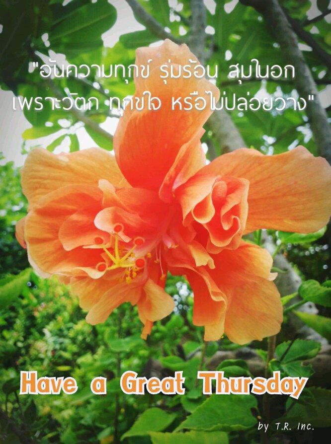 Good Thursday