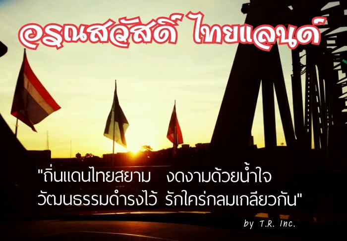 Good morning thailand