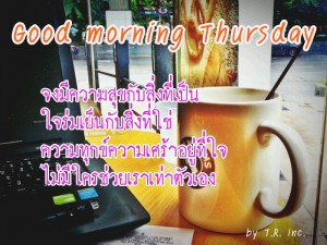 morning Thursday