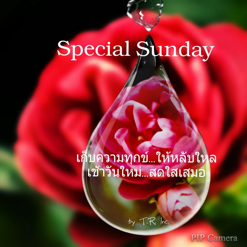 สบายดีวันอาทิตย์