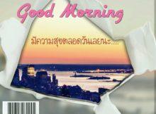 อรุณสวัสดิ์