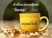 สวัสดีตอนเช้า