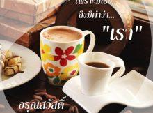 สวัสดีกาแฟยามเช้า